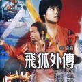 Fei hu wai chuan (1980)