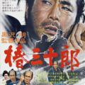 Sanjuro - Sanjuro (1962)