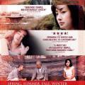 Spring, Summer, Fall, Winter... and Spring - İlkbahar, Yaz, Sonbahar, Kış ve İlkbahar (2003)